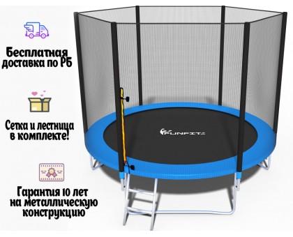 Батут складной RS Funfit 2,52 м. с защитной сеткой и лестницей